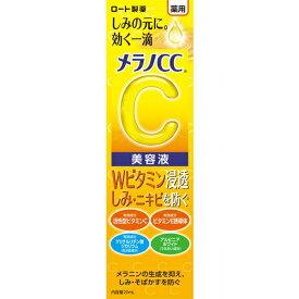 【医薬部外品】メラノCC 薬用 しみ 集中対策 美容液 20ml