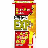 【第3類医薬品】ビタトレールEXP 270錠(送料込・同梱は不可!!)