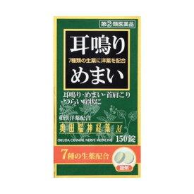 【第(2)類医薬品】奥田脳神経M 150錠