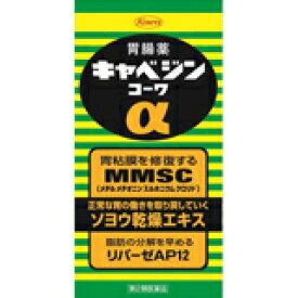 【第2類医薬品】キャベジンコーワα 300錠 【2個セット(送料込)】※同梱は不可!!