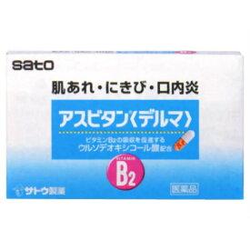 【第3類医薬品】アスビタンデルマ 30カプセル