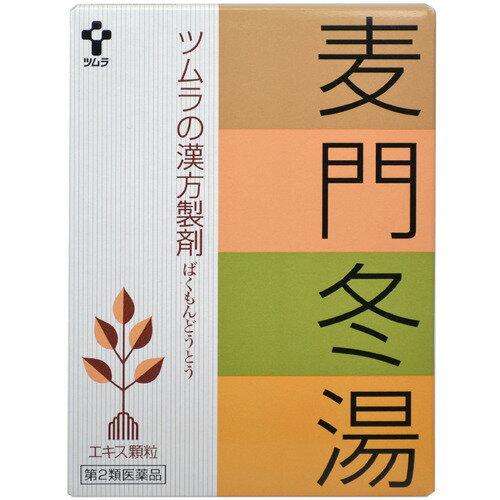 【第2類医薬品】ツムラ漢方 麦門冬湯(1029) 24包