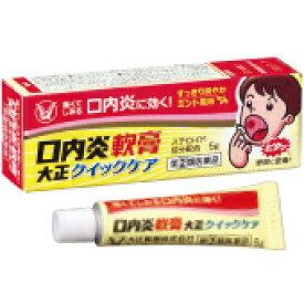 【第(2)類医薬品】口内炎軟膏大正クイックケア 5g