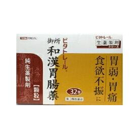 【第2類医薬品】ビタトレール 御所 和漢胃腸薬 顆粒 32包