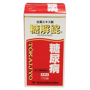 【第2類医薬品】糖解錠(とうかいじょう)170錠