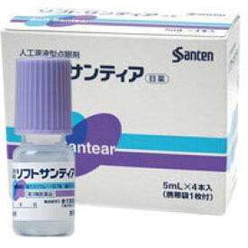 【第3類医薬品】ソフトサンティア 5ml×4本 [【2個セット(送料込)】※同梱は不可]