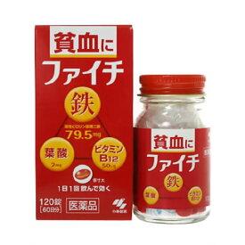 【第2類医薬品】ファイチ 120錠【2個セット(送料込)】※同梱は不可!!
