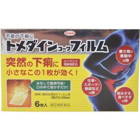★【第(2)類医薬品】トメダインコーワフィルム 6枚入