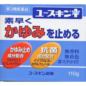【第3類医薬品】ユースキンI(アイ) 110g [【2個セット(送料込)】※同梱は不可]
