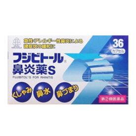 【第2類医薬品】フジビトール鼻炎薬S 36カプセル [【メール便(送料込)】※代引・日時・時間・他の商品と同時購入は不可]