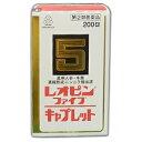【第2類医薬品】レオピンファイブキャプレットS 200錠(湧永製薬)