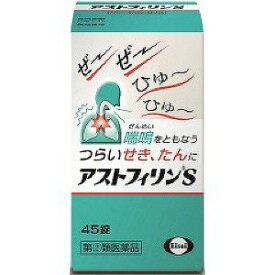 【第(2)類医薬品】アストフィリンS 45錠【2個セット(送料込)】※同梱は不可!!