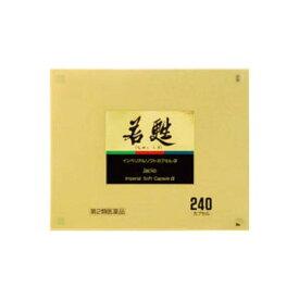 【第2類医薬品】若甦インペリアルソフトカプセルα 240カプセル