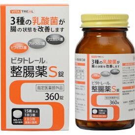 【指定医薬部外品】ビタトレール 整腸薬S錠 360錠 [【2個セット(送料込)】※同梱は不可]