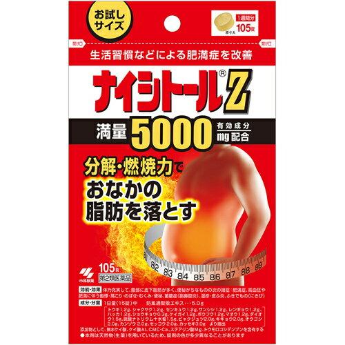 【第2類医薬品】ナイシトールZ 105錠 [【メール便(送料込)】※代引・日時・時間・同梱は不可]