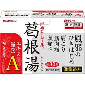 【第2類医薬品】ビタトレール 葛根湯エキス顆粒A 30包=約10日分 [【4個セット(送料込)】※他の商品と同時購入は不可]