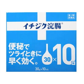 【第2類医薬品】イチジク浣腸30 10コ入 [【2個セット(送料込)】※同梱は不可]