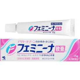 【第2類医薬品】フェミニーナ軟膏S 15g