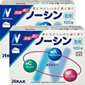 【第(2)類医薬品】ノーシン散剤 100包 [【2個セット(送料込)】※同梱は不可]
