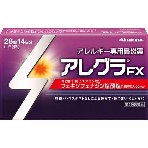 ★【第2類医薬品】アレグラFX 28錠