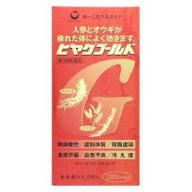 【第3類医薬品】ヒヤクゴールド 120カプセル [【2個セット(送料込)】※同梱は不可]
