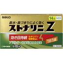 ★【第2類医薬品】ストナリニZ 14錠 ランキングお取り寄せ
