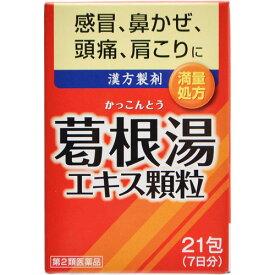 【第2類医薬品】イトーの葛根湯エキス 顆粒 21包 [【2個セット(送料込)】※同梱は不可]