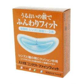 【医薬部外品】スマイルコンタクト ファインフィット 5ml×2 [※2019.12期限品]