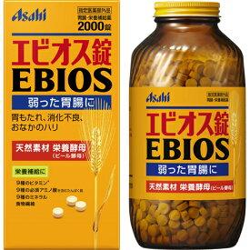 【医薬部外品】エビオス錠 2000錠 [【2個セット(送料込)】※同梱は不可]