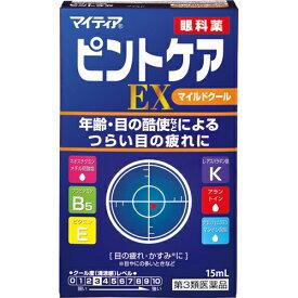 【第3類医薬品】マイティア ピントケアEX マイルドクール 15ml