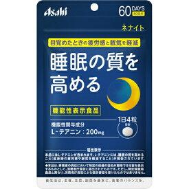 【機能性表示食品】ネナイト 60日分 240粒