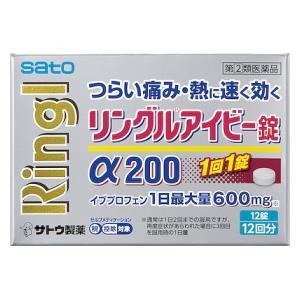 ★【第(2)類医薬品】リングルアイビー錠 α200 12錠