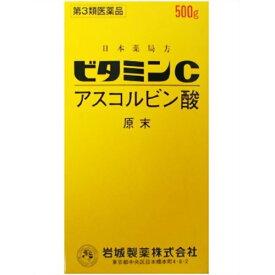 【第3類医薬品】イワキ ビタミンC アスコルビン酸 原末 500g