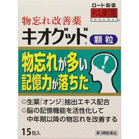 【第3類医薬品】キオグッド顆粒 15包