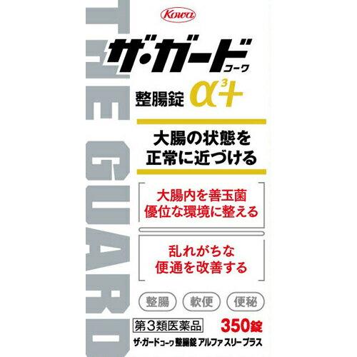 【第3類医薬品】ザ・ガード整腸錠α3プラス 350錠