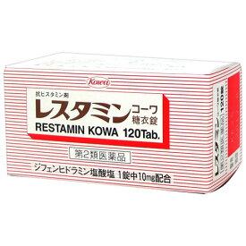 【第2類医薬品】レスタミンコーワ糖衣錠 120錠 [【5個セット】※他の商品と同梱は不可]