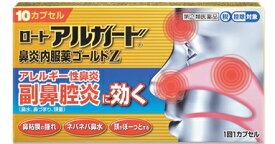 ★【第(2)類医薬品】ロートアルガード鼻炎内服薬ゴールドZ 10カプセル
