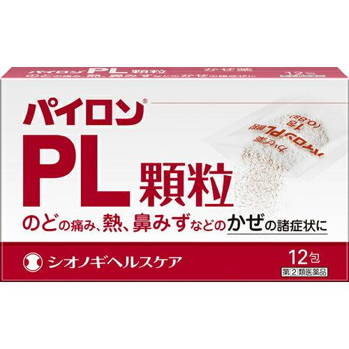 【第(2)類医薬品】パイロンPL顆粒 12包 [【メール便(送料込)※代引・日時・時間・同梱は不可 】
