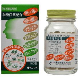【第(2)類医薬品】奥田脳神経薬K 160錠