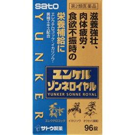 【第2類医薬品】ユンケルゾンネロイヤル 96錠【2個セット(送料込)・同梱は不可】