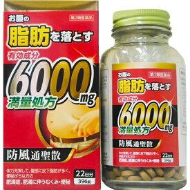 【第2類医薬品】防風通聖散料エキス錠 至聖 396錠