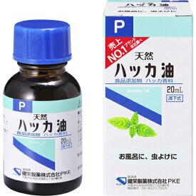 健栄製薬 天然ハッカ油P 20ml [【10個セット(送料込)】※他の商品と同梱は不可]