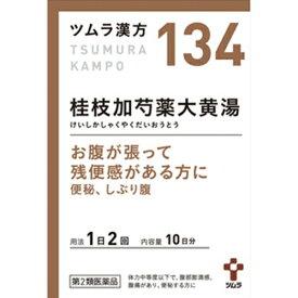 【第2類医薬品】ツムラ漢方 桂枝加芍薬大黄湯エキス顆粒 20包 [【2個セット(送料込)】※同梱は不可]