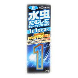 ★【第(2)類医薬品】キョータップTF液EX水虫薬 20g [セルフメディケーション税制対象商品]