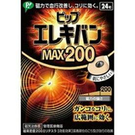 ピップ エレキバン MAX200 24粒 [2個セット・【メール便(送料込)】※代引・日時・時間・同梱は不可]