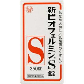 【医薬部外品】新ビオフェルミンS錠 350錠