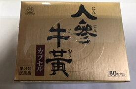 【第3類医薬品】人参牛黄カプセル 80カプセル [送料込]