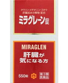 【第3類医薬品】ミラグレーン錠 550錠