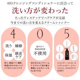 4つの役割、0に近いダメージ、5つのヘアケアを1つにして洗い方が変わった