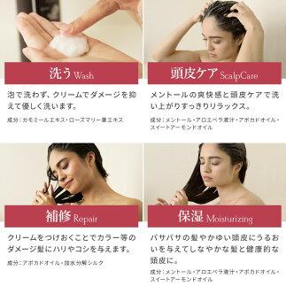 クリームシャンプーだから洗う・頭皮ケア・補修・保湿を1度でできる
